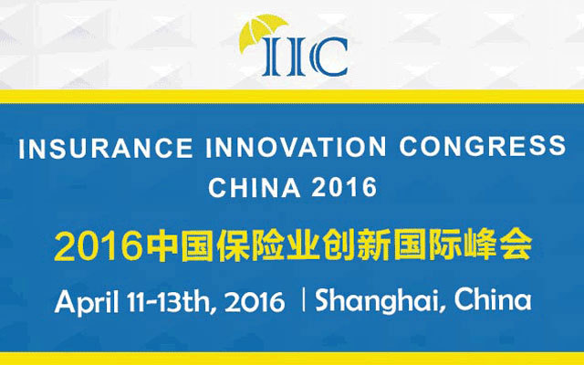 2016中国保险业创新国际峰会