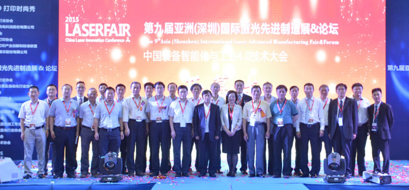 ALAT2016第十届亚洲(深圳)国际激光应用技术论坛