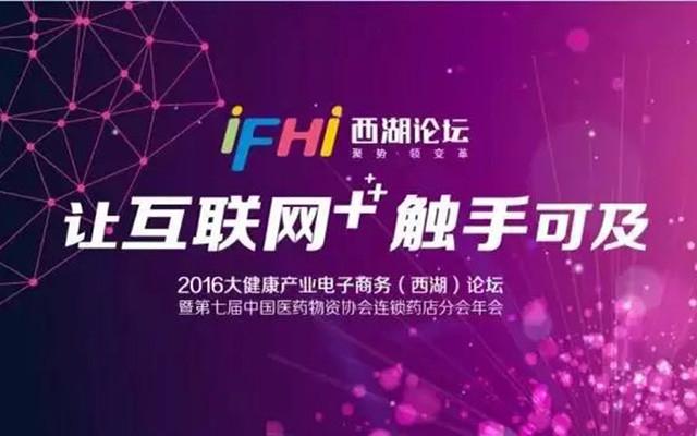 2016大健康产业电子商务(西湖)论坛