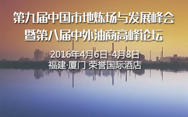 第九届中国市地炼场与发展峰会暨第八届中外油商高峰论坛(CPEC 2016)