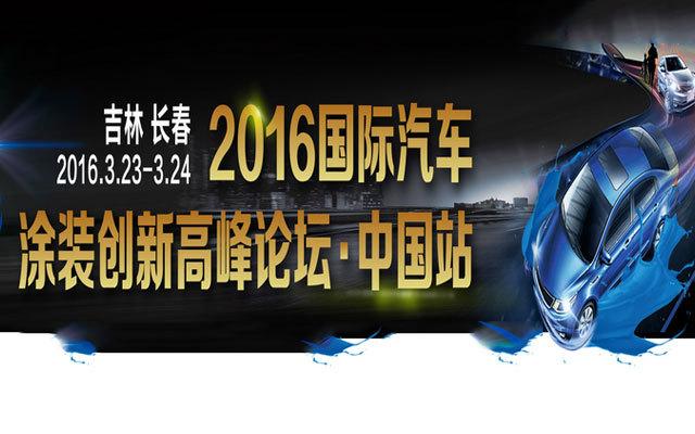2016国际汽车涂装创新高峰论坛•中国站