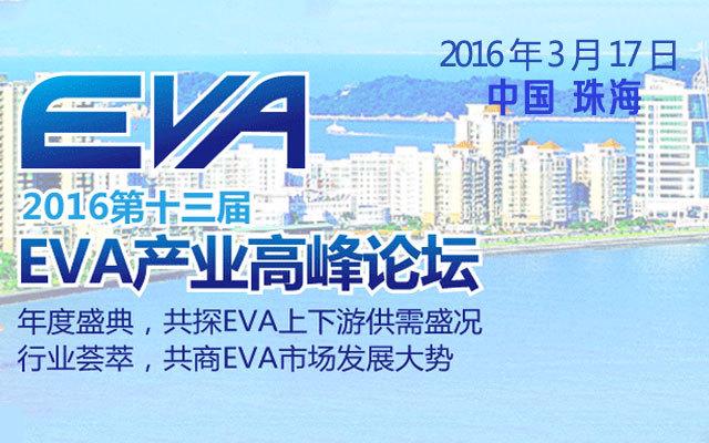 2016(第十三届)EVA产业高峰论坛