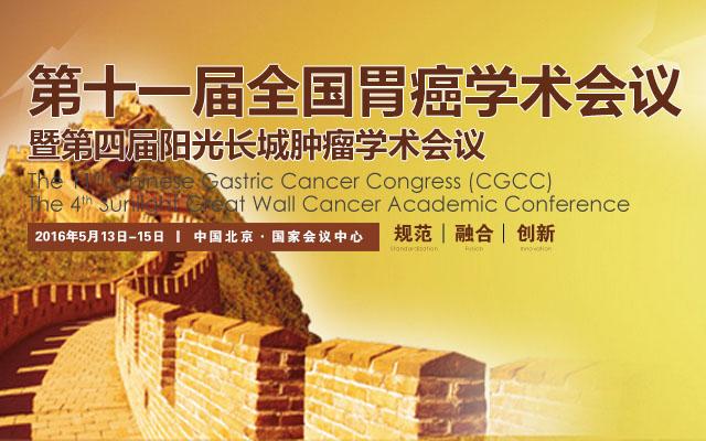 第十一届全国胃癌学术会议(CGCC2016)暨第四届阳光长城肿瘤学术会议