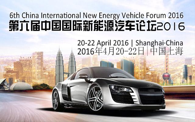 第六届中国国际新能源汽车论坛2016