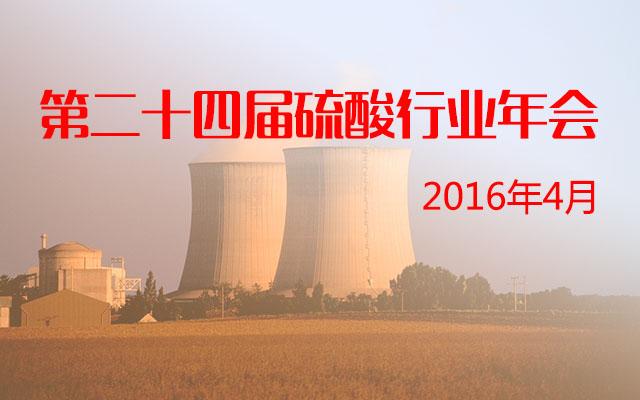 第二十四届硫酸行业年会