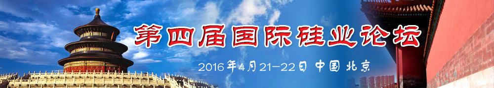 第四届国际硅业论坛