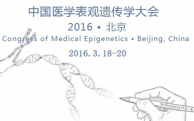 2016年中国医学表观遗传学大会