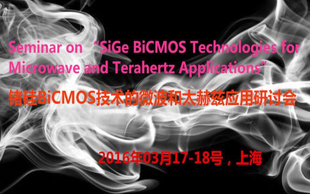 锗硅BiCMOS技术的微波和太赫兹应用研讨会