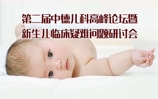 第二届中德儿科高峰论坛暨新生儿临床疑难问题研讨会