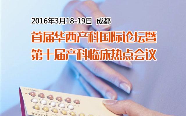 首届华西产科国际论坛暨第十届产科临床热点会议