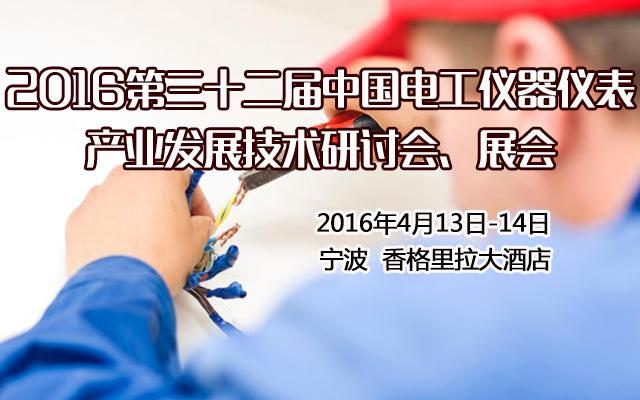 2016第三十二届中国电工仪器仪表产业发展技术研讨会、展会