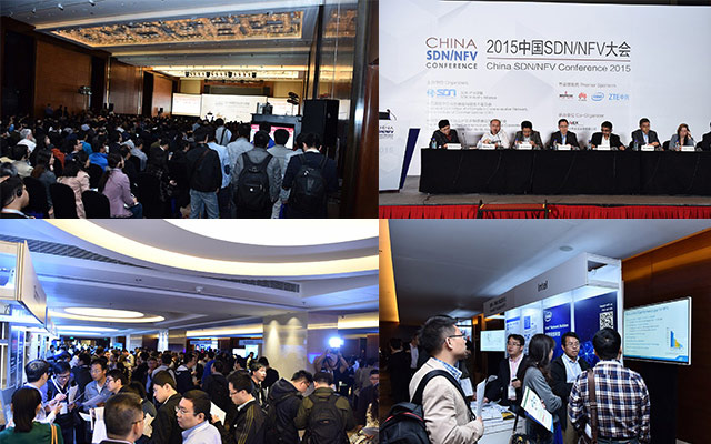 2016中国SDN/NFV大会
