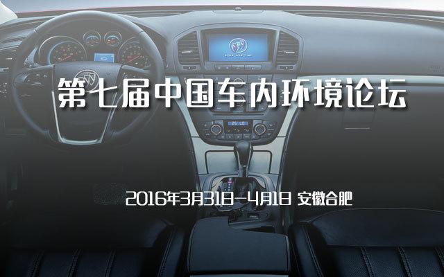 第七届中国车内环境论坛
