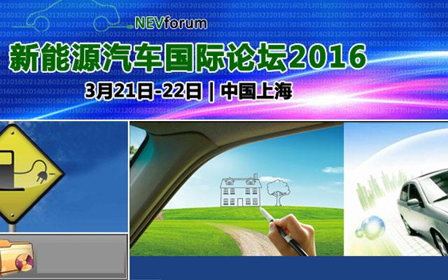 新能源汽车国际论坛2016