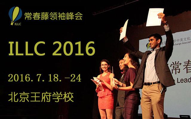 2016常春藤领袖峰会(ILLC 2016)