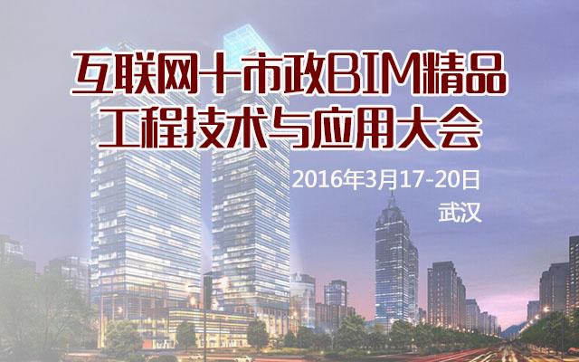 互联网+市政BIM精品工程技术与应用大会
