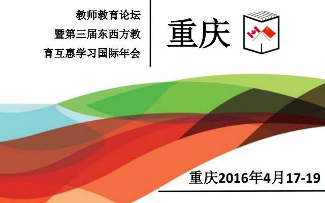 教师教育论坛暨第三届东西方教育互惠学习国际年会