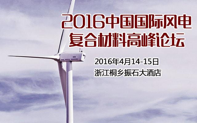 2016中国国际风电复合材料高峰论坛