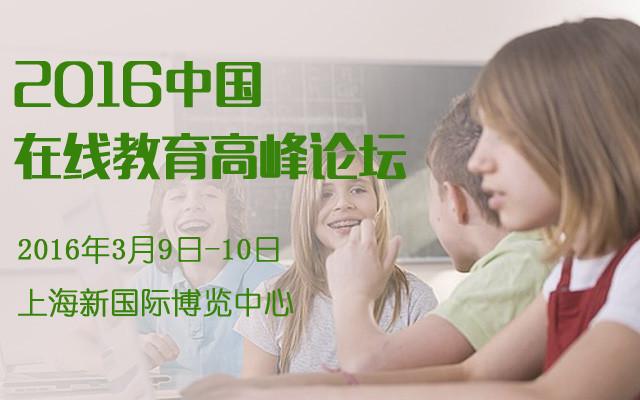 2016中国在线教育高峰论坛