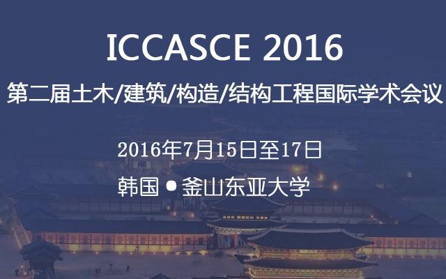 2016年第二届土木/建筑/构造/结构工程国际学术会议
