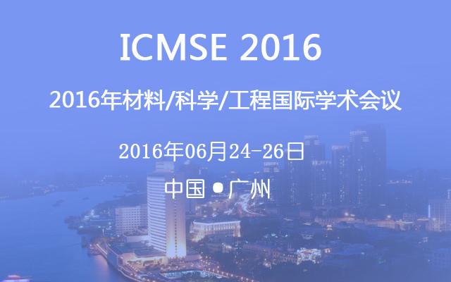 2016年材料/科学/工程国际学术会议(ICMSE 2016)