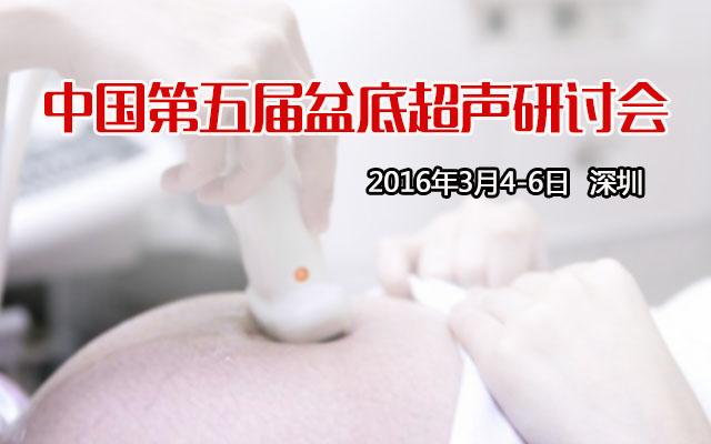 中国第五届盆底超声研讨会