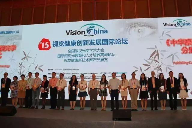 2016年视觉健康创新发展国际论坛(VISION CHINA 2016)