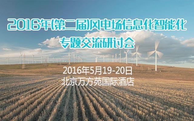 2016年(第二届)风电场信息化智能化专题交流研讨会