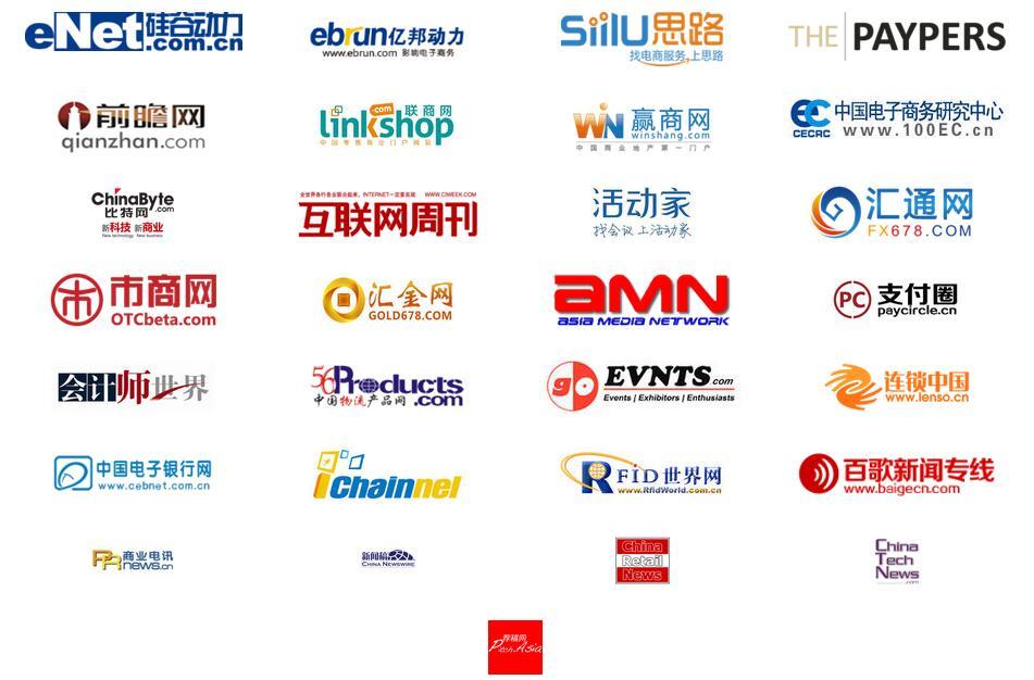 2016第四届中国全渠道零售峰会