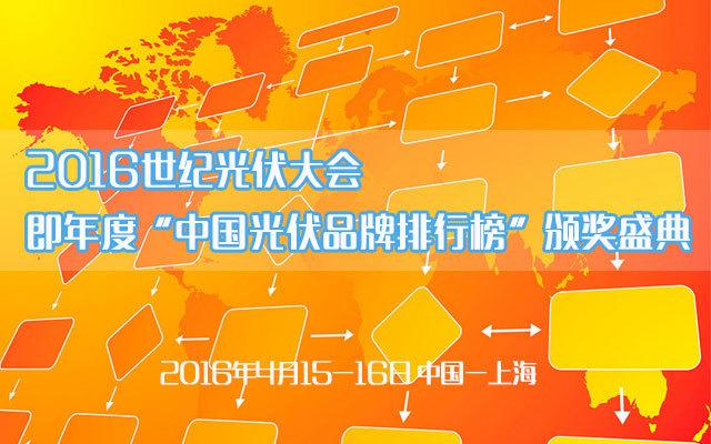 """2016世纪光伏大会即年度""""中国光伏品牌排行榜""""颁奖盛典"""