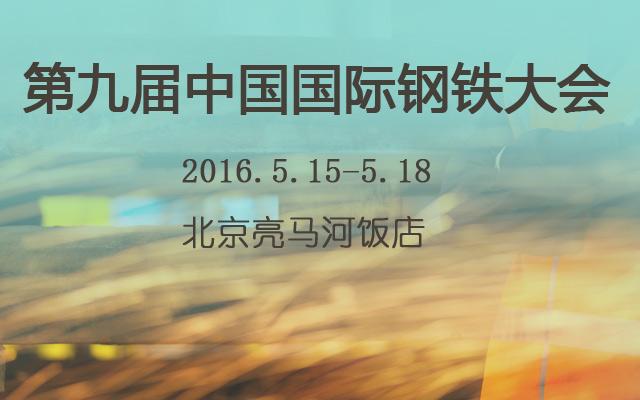 第九届中国国际钢铁大会