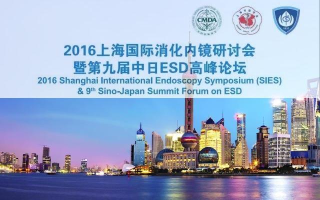 2016年上海国际消化内镜研讨会暨第9届中日ESD高峰论坛