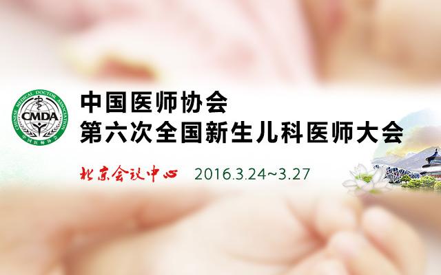 中国医师协会第六次全国新生儿科医师大会
