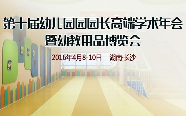 第十届幼儿园园园长高端学术年会暨幼教用品博览会
