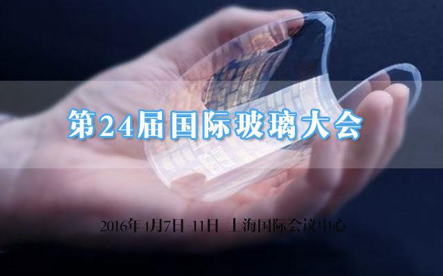 第24届国际玻璃大会