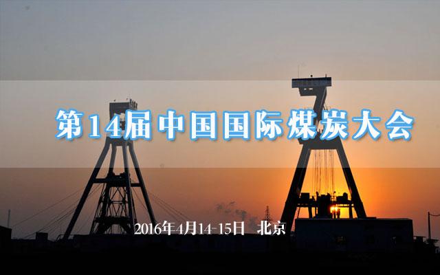 第14届中国国际煤炭大会