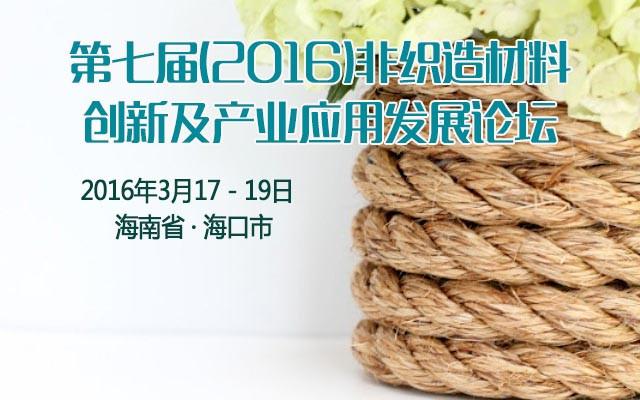 第七届(2016)非织造材料创新及产业应用发展论坛