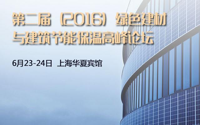 第二届(2016)绿色建材与建筑节能保温高峰论坛