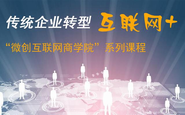 传统企业向互联网+转型系列课程(唐骏、吴晓波、刘润)