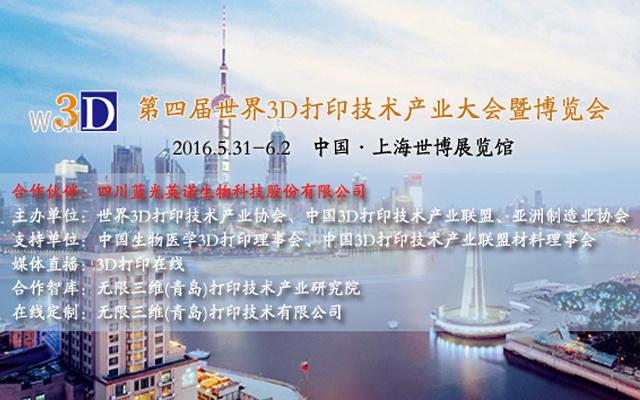 2016第四届世界3D打印技术产业大会暨博览会