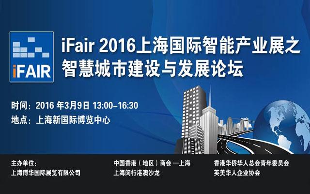 2016智慧城市建设与发展论坛