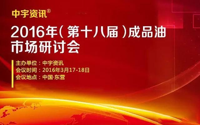 2016年(第十八届) 中国成品油市场研讨会