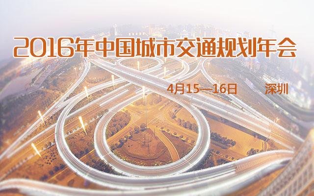 2016年中国城市交通规划年会