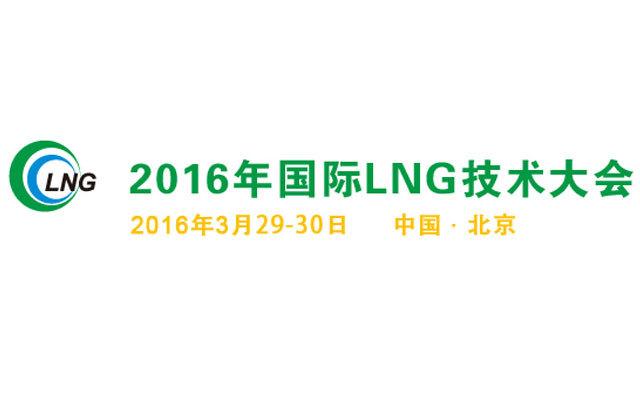 2016国际LNG技术大会