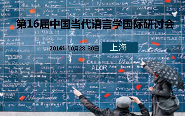 第16届中国当代语言学国际研讨会
