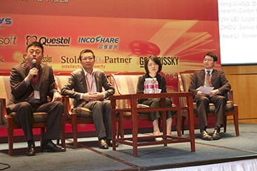2016中国知识产权及创新峰会(CIPIS2016)