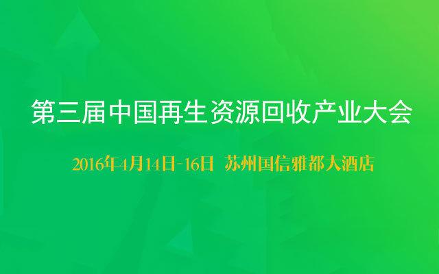第三届中国再生资源回收产业大会