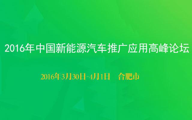 2016年中国新能源汽车推广应用高峰论坛