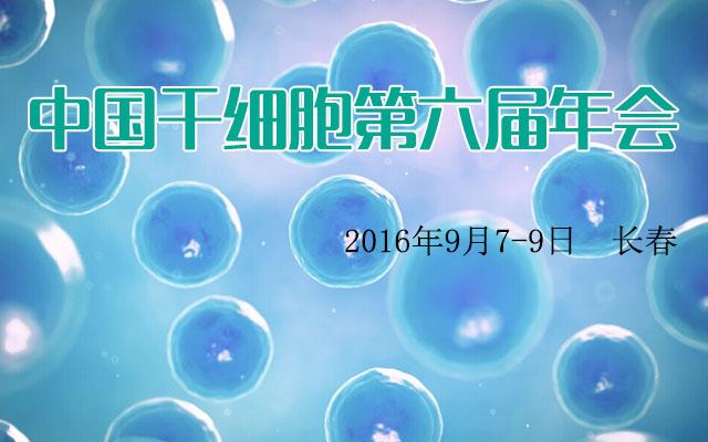 中国干细胞第六届年会