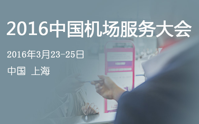 2016中国机场服务大会